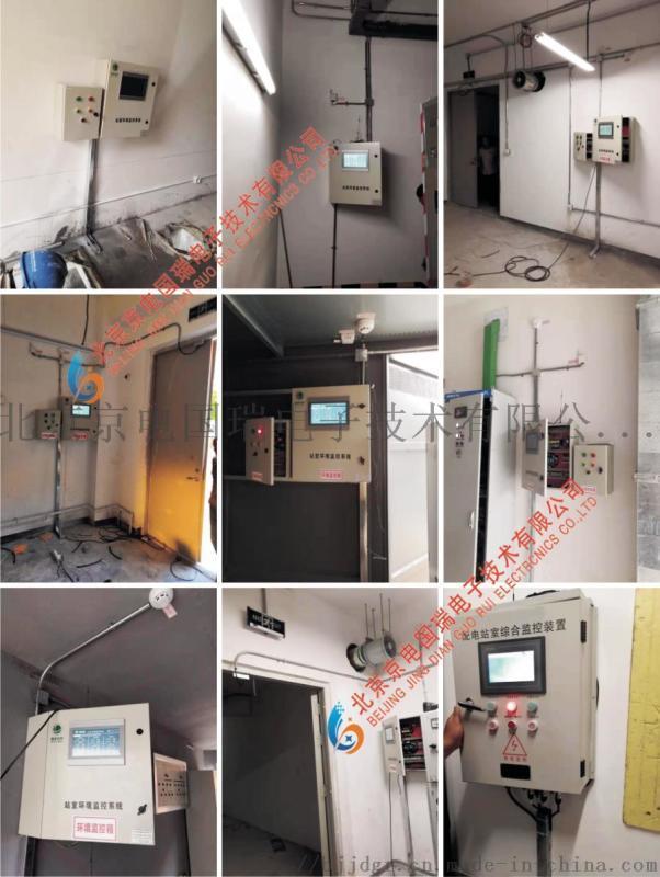 北京环境监控溢水装置