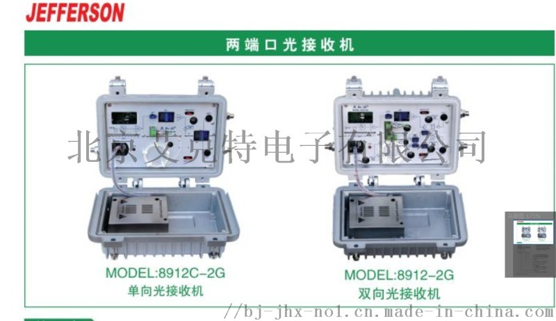 杰和兴产品光接收机8912-2G