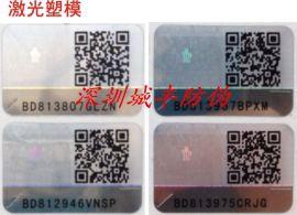 长期供应激光防伪商标/电码商标