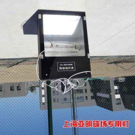 上海亚明球场灯光,球场灯光,场地灯光,篮球场灯光,网球场灯光