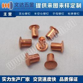 文达铆钉厂家供应平头半空心铆钉,半空心紫铜铆钉,T2紫铜铆钉