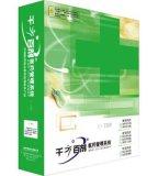 湖州/德清/安吉/长兴医药GSP管理软件/管家婆千方百计