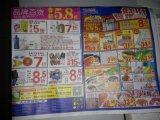 48克超市海报专用冷固纸