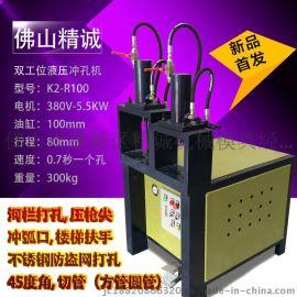 2015佛山精诚机械K2-100管材冲孔机/护栏加工设备护栏冲床