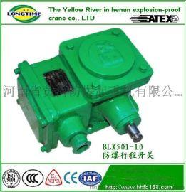 供应黄河防爆BLX101-10/36防爆葫芦限位器