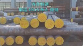 合金结构钢 40CrNiMo 锻造圆钢