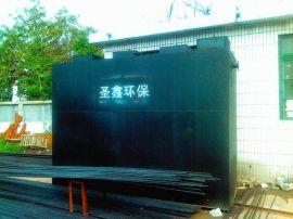 圣鑫环保WSZ系列地埋式污水处理设备