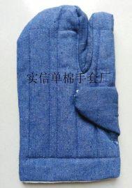 帆布单指二指三指耐高温隔热闷子劳保手套