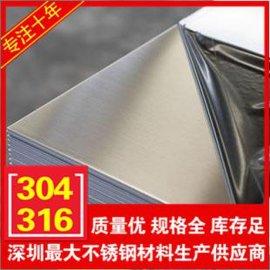 供应304不锈钢板 镜面/拉丝 316不锈钢平板 贴膜不锈钢镜面板