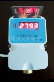 兴邦水控一体机J715/716