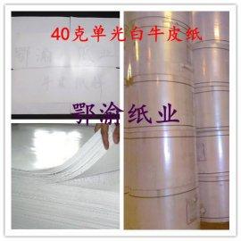 东莞鄂渝纸业供应40克单光白牛皮纸