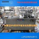 DPB-80/80/140A平板式鋁塑泡罩包裝機價格