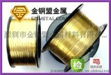 供应深圳金铜盟H65半硬黄铜线,电子黄铜线