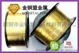 供應深圳金銅盟H65半硬黃銅線,電子黃銅線