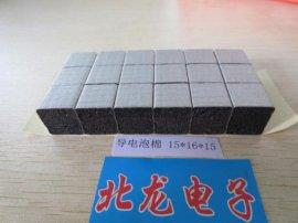 导电泡棉,成型导电泡棉,异型导电泡棉,厂家直销