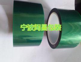宁波鄞州PET高温胶带、台州、丽水、嘉兴遮蔽胶带,聚酯胶带,各种型号的胶带