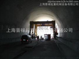 MH轮胎门式起重机(轻轨、地铁、轨交隧道用)