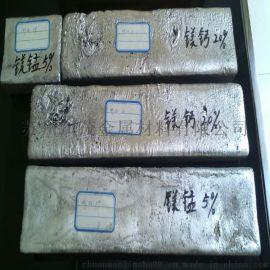 镁钙合金MgCa15/20/25 镁锰中间合金 镁钙中间合金 可按要求配比定制