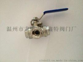 温州厂家生产不锈钢丝扣三通球阀,Q14F球阀