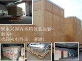 東莞市長安鎮木箱廠 聚永興包裝製品公司