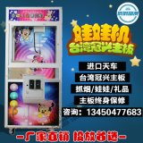 琪琪動漫廠家直銷臺灣冠興版抓娃娃機禮品自動販賣投幣抓煙機 夾煙遊戲機