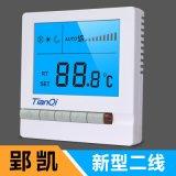 风机盘管二线温控器-YK-PG-2A