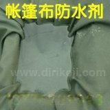 帐篷布雨篷布防水剂