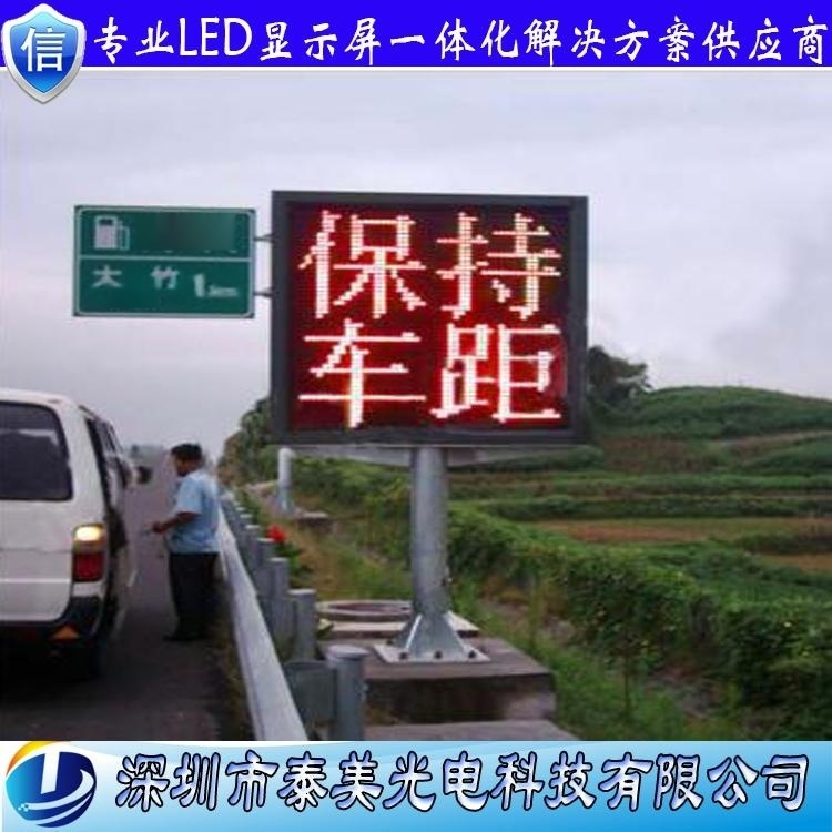 立柱式可变信息标志P20全彩高亮led显示屏