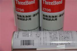 【原装  】日本三键ThreeBond2706 SMT清洗剂 脱脂剂