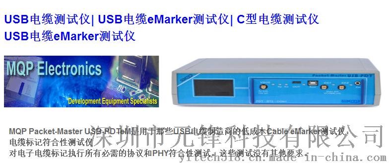 USB PD协议分析仪 USB PD PE2.0/3.0协议分析仪
