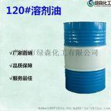 供应6#溶剂油 120#溶剂油 D40 D60 D80