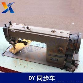 工业缝纫机 DY同步车 厚料皮革 上下同步送料车 缝纫机设备