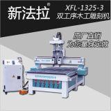 新法拉XFL-1325D全自动双工序模具雕刻机 家具雕刻机
