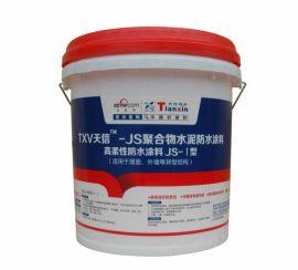 安徽天信JS聚合物水泥防水涂料 高柔性防水涂料JS-I型