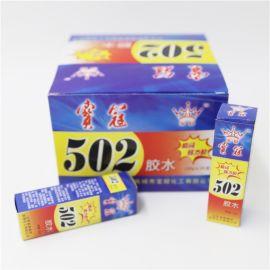502胶水厂家批发 低白化瞬间强力胶水 金属玻璃陶瓷橡胶专用胶水