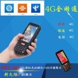 QS401安卓4G手持数据采集器盘点机NFC手持机条码扫描枪 全网通