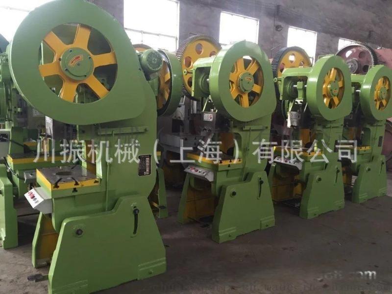 【上海川振】厂家供应 J23-25T开式可倾式冲床
