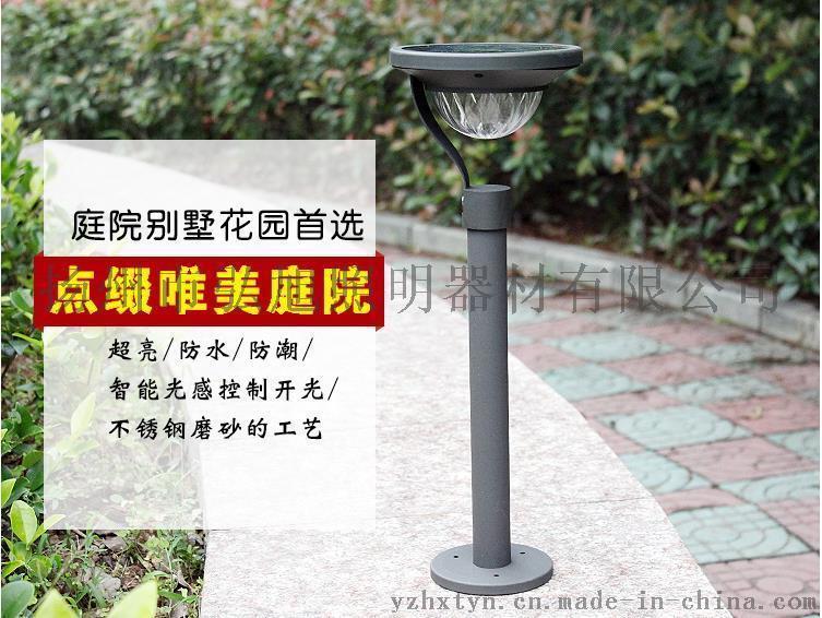 弘旭照明**供应超亮LED太阳能草坪灯花园灯庭院灯