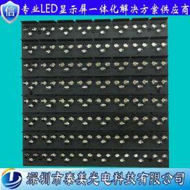 深圳泰美光電生產道路交通誘導屏P18戶外雙色LED顯示屏單元板