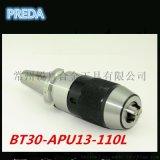 BT-APU 一体式自紧钻夹头 BT30-APU13-110L 一体式钻夹头