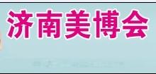 2017济南美博会丨2017山东济南美容美发化妆品博览会组委会