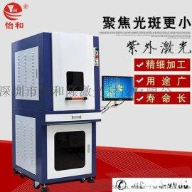 批发3w紫外激光打标机 生产日期打码机 电脑刻字机