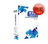 蘇州管家婆 蘇州管家婆軟體分銷ERP-V3