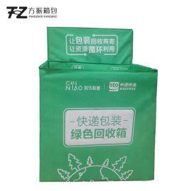 菜鸟绿色回收箱 绿色行动回收箱 快递箱收纳箱 环保回收箱加LOGO