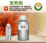 油溶熱感劑香蘭基丁醚 香草醇丁醚