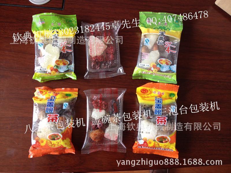 枕式手机套面包封口机手机壳包装机/枕式运动手环包装机0922
