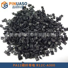 PA12加碳纤维增强改性塑料 碳纤导电PA12塑胶原料高韧性导电PA12