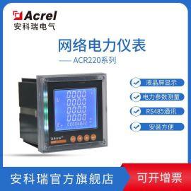 安科瑞谐波表ACR220ELH/2C 2路485通信 面框96乘96 网络谐波仪表