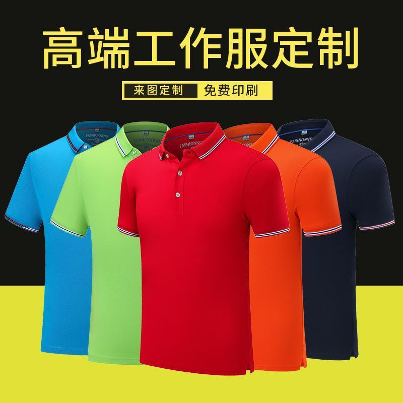 工作服男短袖公司工服定做上衣夏季polo衫T恤工装印logo餐饮 工衣