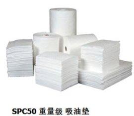 苏州无锡上海 SPC50 MAXX增强型吸油垫和吸油卷